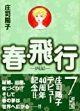 春・飛行(7)<完> (講談社漫画文庫)