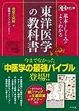 オールカラー版 基本としくみがよくわかる東洋医学の 教科書