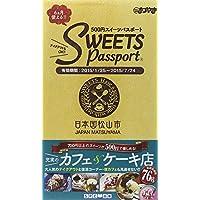 スイーツパスポート (愛媛松山版) vol.6 (スイーツパスポート(愛媛松山版))