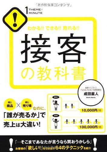 接客の教科書 (1 THEME × 1 MINUTE) (1THEME×1MINUTE)の詳細を見る