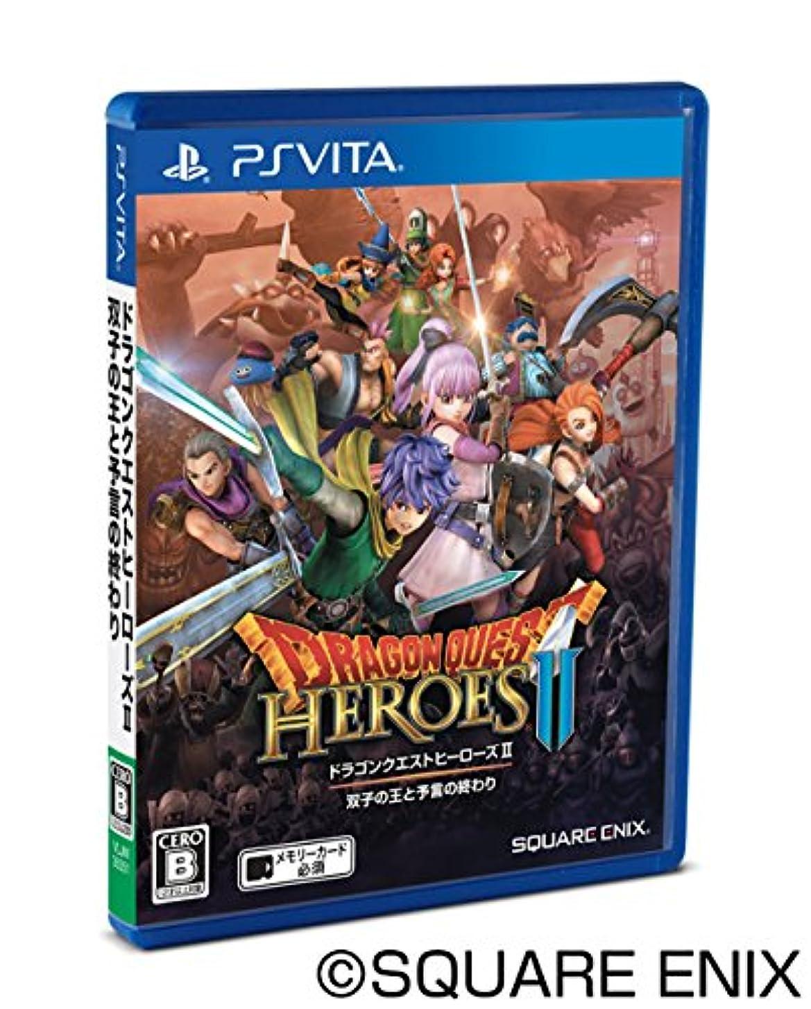 多年生追い払う遊び場ドラゴンクエストヒーローズII 双子の王と予言の終わり - PS Vita
