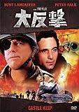 大反撃[DVD]