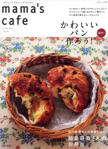 mama's cafe vol.16 (私のカントリー別冊)