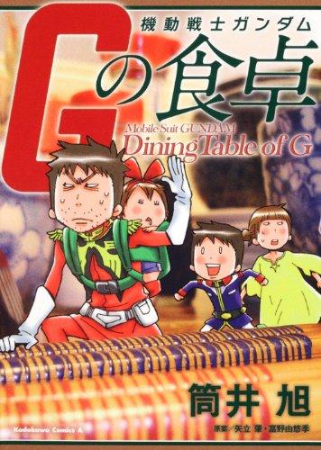 機動戦士ガンダム Gの食卓 (角川コミックス・エース 266-1)の詳細を見る