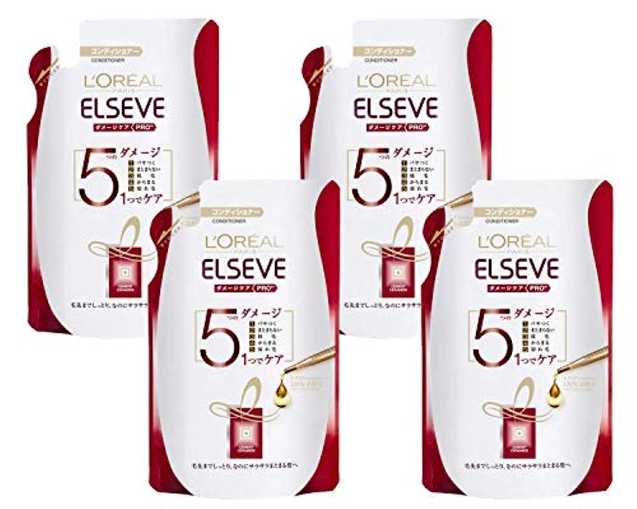 意図的広告言うまでもなく【4袋セット】 エルセーヴ ダメージケアPROEXコンデショナー レフィル × 4袋