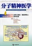 分子精神医学 12ー2 特集:海馬の構造・機能障害と精神疾患 画像