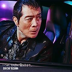 矢沢永吉「今を生きて」のジャケット画像