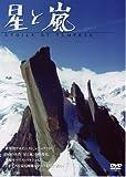 星と嵐 [DVD]