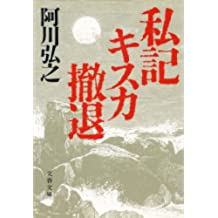 私記キスカ撤退 (文春文庫)