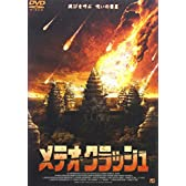 メテオ・クラッシュ [DVD]