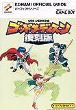 ゴッドメディスン復刻版パーフェクトガイド (KONAMI OFFICIAL GUIDEパーフェクトシリーズ)