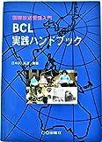 BCL実践ハンドブック―国際放送受信入門