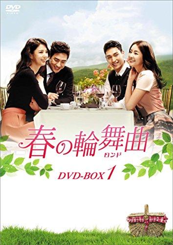 春の輪舞曲(ロンド) DVD-BOX1
