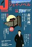 月刊 J-novel (ジェイ・ノベル) 2012年 06月号 [雑誌]