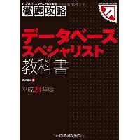徹底攻略 データベーススペシャリスト 教科書 平成24年度 (ITプロ/ITエンジニアのための徹底攻略)