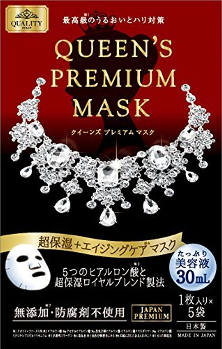 部チャンピオン標高クイーンズプレミアムマスク 超保湿マスク 5枚入 3箱セット