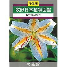 学生版 牧野日本植物図鑑