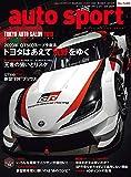 auto sport - オートスポーツ -  2019年 2/1号 No.1498