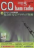 CQ ham radio 2018年 05 月号