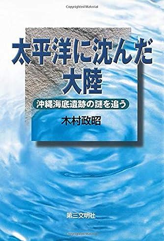 太平洋に沈んだ大陸:沖縄海底遺跡の謎を追う