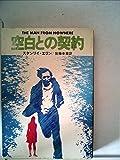 空白との契約 (1978年) (ハヤカワ・ミステリ文庫)