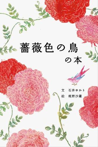 薔薇色の鳥の本の詳細を見る