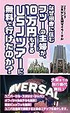 なぜ田舎に住むフツーの主婦が、 (小学生の息子と一緒に)10万円もするUSJ ツアーに無料で行けたのか?