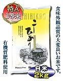 28年産 【当日精米】 兵庫県但馬産 こしひかり 有機質肥料使用 白米 5kg 一等米 特A産地米