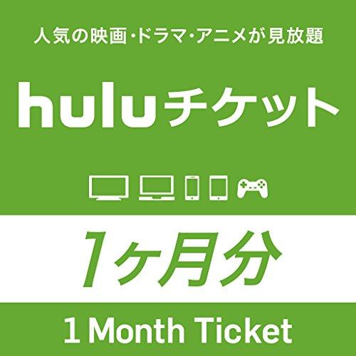Huluチケット (1ヵ月利用権)|オンラインコード版