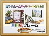 ナカバヤシ 画用紙フレーム 八ツ切サイズ ライト フ-GW-101-L