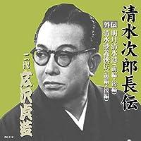 清水次郎長伝(外伝) 明月清水港/清水港義伝 CD RX-112 【人気 おすすめ 通販パーク】