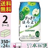 サントリー チューハイ サワー すっきりほろよい 青りんご 350ml 24缶入 2ケース (48本)