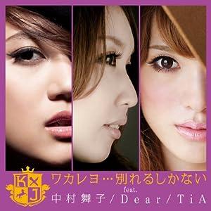 ワカレヨ…別れるしかない。feat.中村舞子/Dear/TiA
