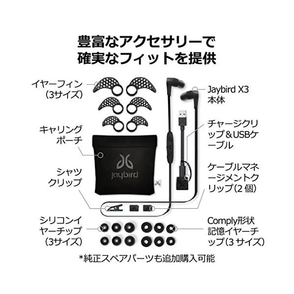 Jaybird X3 ワイヤレスイヤホン Bl...の紹介画像5