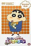 TVアニメ20周年記念 クレヨンしんちゃん みんなで選ぶ名作エピソード きゅんきゅん癒し編 [DVD]