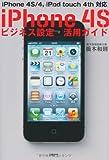 IPHONE 4S ビジネス設定・活用ガイド
