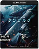 ダンケルク<4K ULTRA HD&ブルーレイセット>[1000717497][Ultra HD Blu-ray]