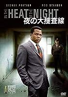 夜の大捜査線 [DVD]