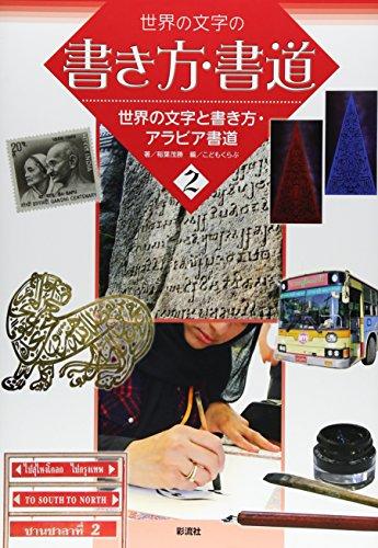 世界の文字と書き方・アラビア書道の詳細を見る