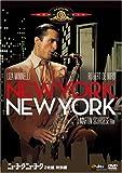 ニューヨーク・ニューヨーク(2枚組特別編) [DVD]
