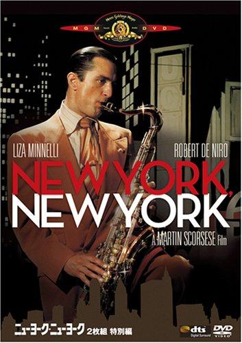 ニューヨーク・ニューヨーク(2枚組特別編) [DVD]の詳細を見る