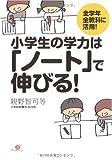 小学生の学力は「ノート」で伸びる!