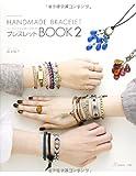 ハンドメイドでおしゃれなブレスレットBOOK 2 (Heart Warming Life Series)