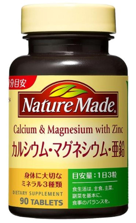 主要な札入れ暗唱する大塚製薬 ネイチャーメイド カルシウム?マグネシウム?亜鉛 90粒