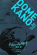 TVアニメ本編映像 袋とじver.付き ドメスティックな彼女(24)特装版 (講談社キャラクターズライツ)