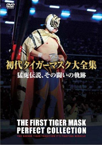 初代タイガーマスク大全集1 猛虎伝説、その闘いの軌跡 [DVD]