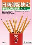 2021年度版 日商簿記検定模擬試験問題集 3級 商業簿記