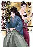 美臀おんな剣士・美冬と女侠客 (時代艶文庫)