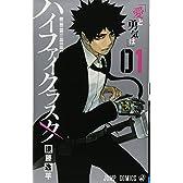 ハイファイクラスタ 1 (ジャンプコミックス)