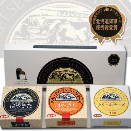 【安平町 チーズの夢民舎】 チーズ3個セット 2 (化粧箱入) (カマン、スモーク、クリーム各1個)